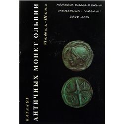ANCIENT COINS OF OLBIA