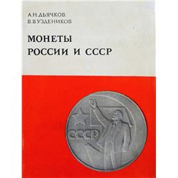 RUSSIAN AND SOVIET COINS