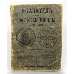 1914 PRICE GUIDE TO RUSSIAN COINS