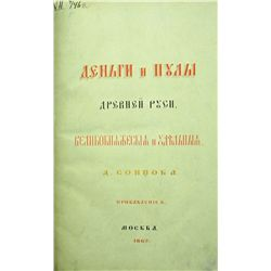 SONTSOV'S 1860 AND 1862 WORKS ON DENGI AND PULI