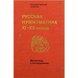 Important Collection on Russian Numismatics