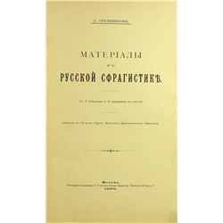 Oreshnikov on Russian Sigillography