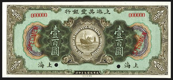 Image 1 American Oriental Banking Corporation 1919 Shanghai Branch Issue Specimen