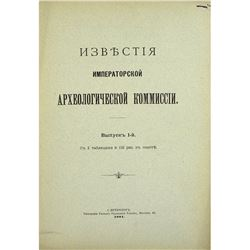 A Substantial Group of the Proceedings of the Imperial Archaeological Commission