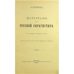 A Rare Work by Oreshnikov on Russian Sigillography