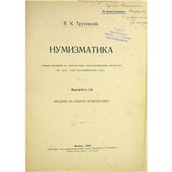 Trutovskii on Numismatics, 1908 Edition