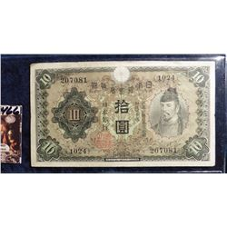 (1943-44) Japan 10 Yen Note. Pick number 55. Bank note.