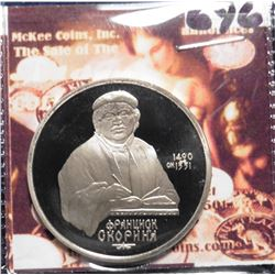 1990 Proof Russia One Rouble. 500th Anniversary - Birth of Francisk Scorina. Y#258. 400,000 mtg.