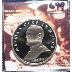 1990 Proof Russia One Rouble. Anniversary - Marshall Zhukov. Y#237. 400,000 mtg.
