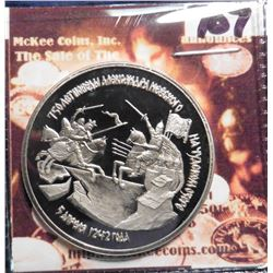 1992(i) Russia Proof Three Rouble. Battle of Chudskoye Lake. Y298. Cyrillic lettering on edge. Mtg.