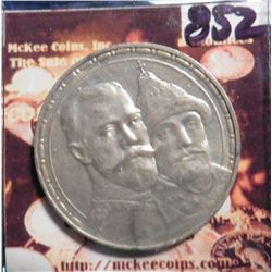 1913BC Commemorative 1613-1913 Russia Rouble Y70. 300th Anniversary of Romanov Dynasty. AU 50. KM va