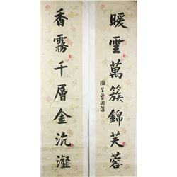 Pair Ink Calligraphy on Paper Zeng Guofan 1811-72