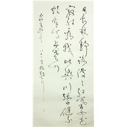 Chinese Ink Calligraphy Paper Lin Sanzhi 1898-1989