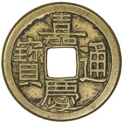 QING: Jia Qing, 1796-1820, AE cash (4.03g), Board of Revenue mint, Peking