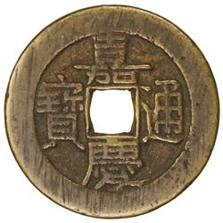QING: Jia Qing, 1796-1820, AE palace cash (7.96g), Board of Revenue mint, Peking