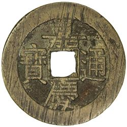 QING: Jia Qing, 1796-1820, AE palace cash (8.31g), Board of Revenue mint, Peking