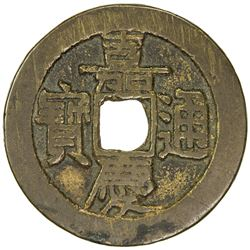 QING: Jia Qing, 1796-1820, AE palace cash (8.17g), Board of Revenue mint, Peking