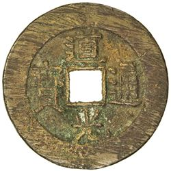 QING: Dao Guang, 1821-1850, AE palace cash (8.68g), Board of Revenue mint, Peking