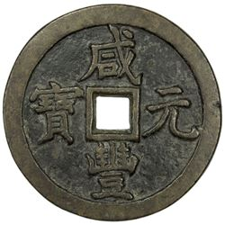 QING: Xian Feng, 1851-1861, AE 1000 cash, Board of Revenue, Peking