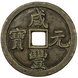 QING: Xian Feng, 1851-1861, AE 1000 cash, Board of Revenue mint, Peking