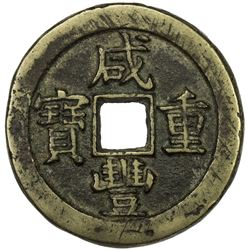 QING: Xian Feng, 1851-1861, AE 50 cash, Board of Revenue mint, Peking
