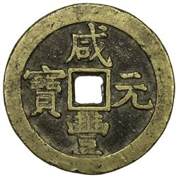 QING: Xian Feng, 1851-1861, AE 100 cash, Board of Revenue mint, Peking