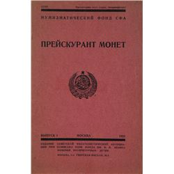 1928 Russian Guide to Coin Prices