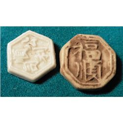Pair of Siamese Gambling Tokens. Most likely used in Thailand. High relief Chinese scrip on obverse