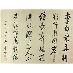 Calligraphy on Paper Signed Qi Gong 1912-2005