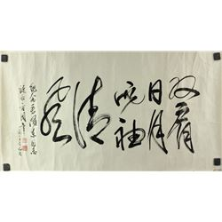 Chinese Calligraphy on Paper Signed & Dated 1993