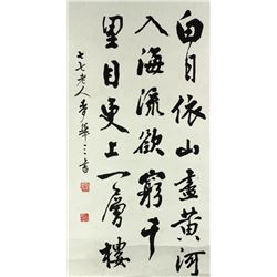 Calligraphy on Paper Signed Mai Huasan 1907-1986