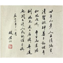Chinese Calligraphy on Paper Zhao Puchu 1907-2000