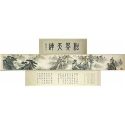 WC Landscape Paper Hand Scroll Song Wenzhi 1919-99