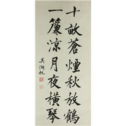 Chinese Calligraphy Scroll Wu Hufan 1894-1968