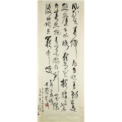 Calligraphy on Paper Scroll Lin Sanzhi 1898-1989