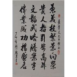 Chinese Ink Calligraphy Framed