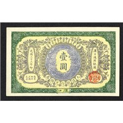 "Ta-Ching Government Bank, 1907 ""Hankow"" Branch Issue."