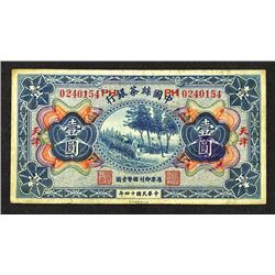 China Silk & Tea Industrial Bank. 1925 Issue.