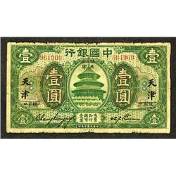 Bank of China. 1918 Issue.