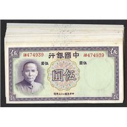 Bank of China. 1937 Issue.