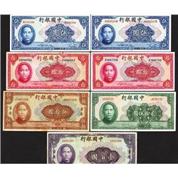 Bank of China. 1940 Issues.