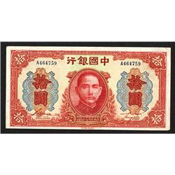 Bank of China. 1941 Issue.