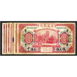Bank of Communications, 1914 Issue. Shanghai.