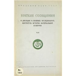 Scarce Russian Archaeological Journal