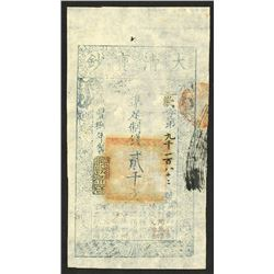 ChÍing Dynasty, 1858 (Yr.8) 2000 Cash Note in High Grade.