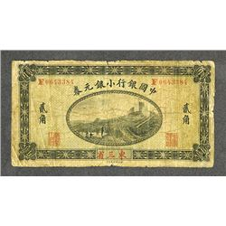"Bank of China, 1914 ""Manchuria"" Branch Issue."
