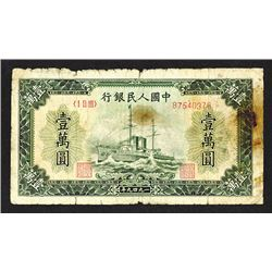 Peoples Bank of China. 1949 Issue.