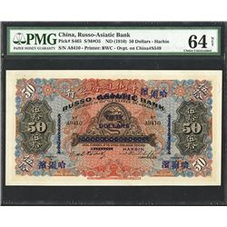 "Russo-Asiatic Bank, 1910 ""Harbin Branch"" Provisional Issue Banknote."