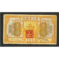 "Bank of Manchuria, 1921 ""Harbin"" Issue Banknote."