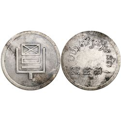 China, Yunnan, 1 tael, struck in 1943-44 for the French Indo-Chinese opium trade, rare.